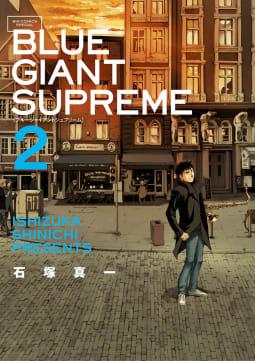 BLUE GIANT SUPREME(2)