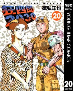 狂四郎2030(20)