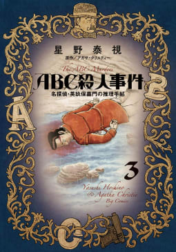 ABC殺人事件(3) 名探偵・英玖保嘉門の推理手帖