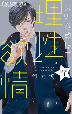 矢野准教授の理性と欲情【マイクロ】(11)