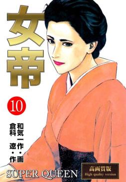 女帝【高画質版】(10)