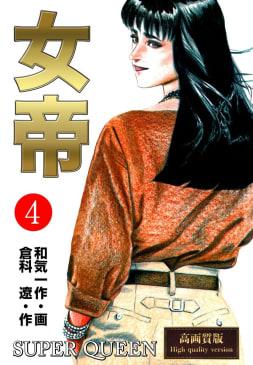 女帝【高画質版】(4)