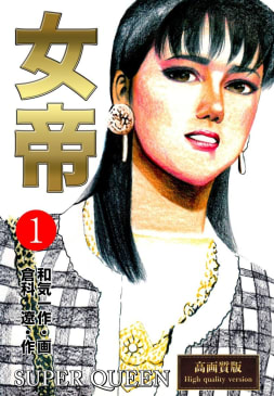 女帝【高画質版】(1)