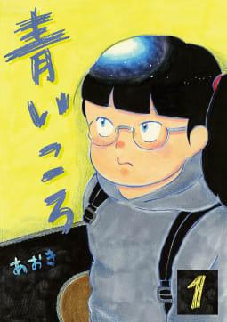 青いころ(1)