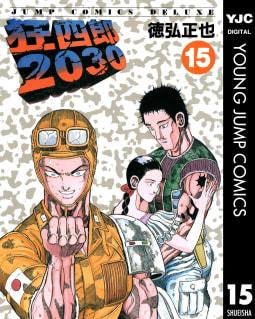 狂四郎2030(15)