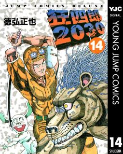 狂四郎2030(14)