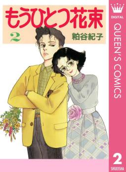 もうひとつ花束(2)