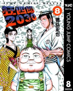 狂四郎2030(8)