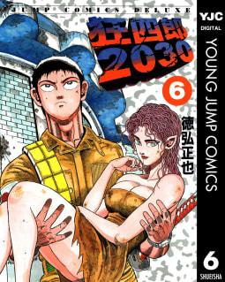 狂四郎2030(6)