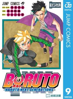 BORUTO-ボルト- -NARUTO NEXT GENERATIONS-(9)