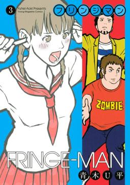 フリンジマン(3)