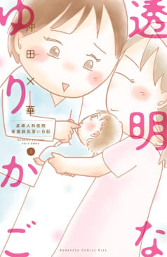 透明なゆりかご(8) 産婦人科医院看護師見習い日記