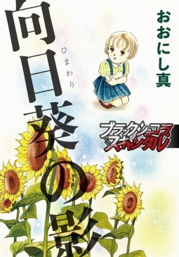【単話】向日葵の影