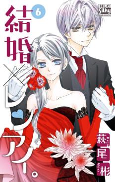 結婚×レンアイ。(6)