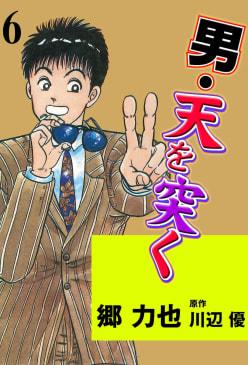 男・天を突く(6)