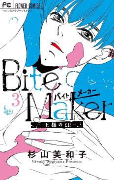 Bite Maker ~王様のΩ~(3)
