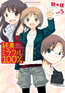 純真ミラクル100%(5)