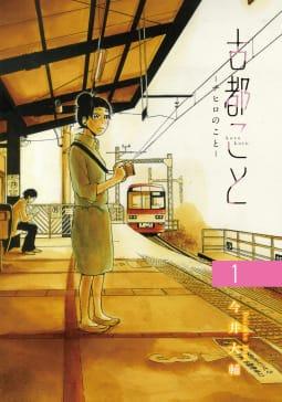 古都こと-チヒロのこと-(1)