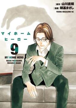 マイホームヒーロー(9)