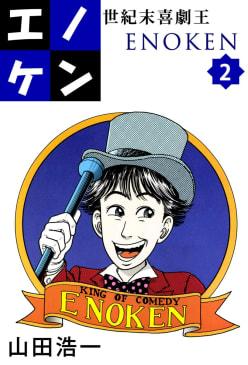 世紀末喜劇王エノケン(2)