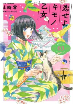 恋せよキモノ乙女 3巻