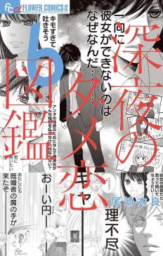 深夜のダメ恋図鑑(6)