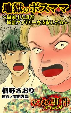 地獄のボスママ~福岡4人殺害極悪ファミリーを支配した女~/ザ・女の事件スペシャルVol.1