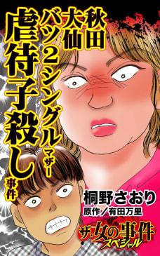 秋田大仙バツ2シングルマザー虐待子殺し事件/ザ・女の事件スペシャルVol.1