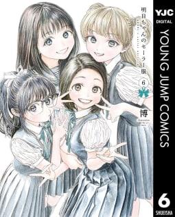 明日ちゃんのセーラー服(6)
