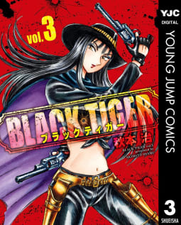 BLACK TIGER ブラックティガー(3)