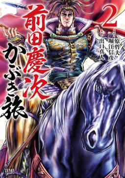 前田慶次 かぶき旅(2)