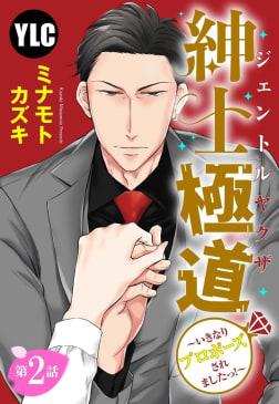 【単話売】紳士極道~いきなりプロポーズされましたっ!~ 2話