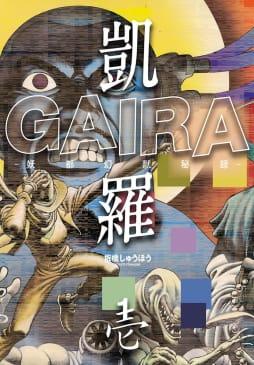 凱羅 GAIRA -妖都幻獣秘録-