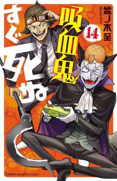 吸血鬼すぐ死ぬ(14)
