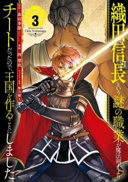 【デジタル版限定特典付き】織田信長という謎の職業が魔法剣士よりチートだったので、王国を作ることにしました(3)