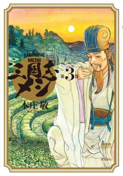 三国志メシ(3)