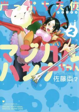崖っぷち天使マジカルハンナちゃん(2)