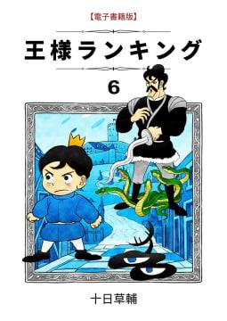 王様ランキング(6)