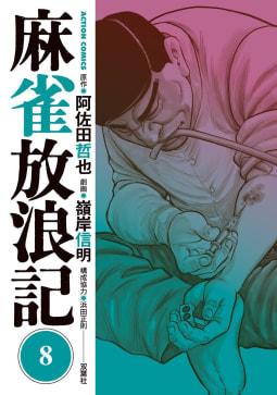麻雀放浪記(8)