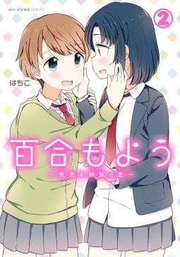 百合もよう ~咲宮4姉妹の恋~ 2巻