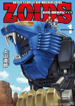 新装版 機獣新世紀 ZOIDS【電子限定特典付】(1)