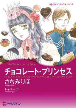 ハーレクインコミックス  10巻セット さちみりほ先生