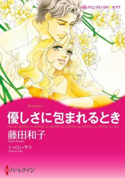 ハーレクインコミックス  10巻セット 藤田和子先生