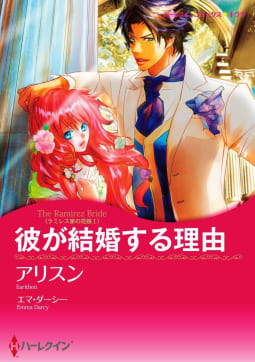 ハーレクインコミックス  10巻セット アリスン先生