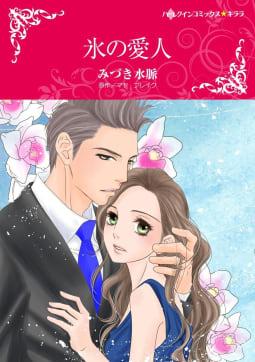 ハーレクインコミックス  10巻セット バージンラブ