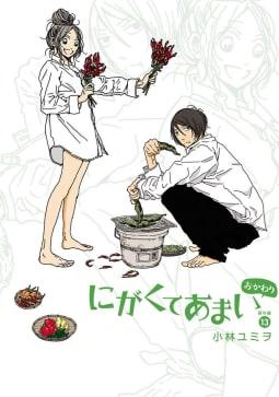 にがくてあまい(13) 番外編