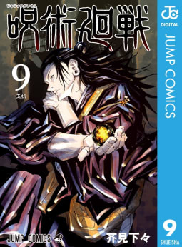 呪術廻戦(9)