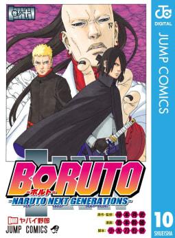 BORUTO-ボルト- -NARUTO NEXT GENERATIONS-(10)