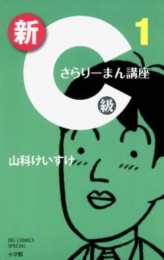 新C級さらりーまん講座(1)