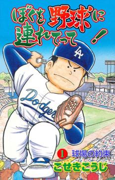 ぼくを野球に連れてって!(1)